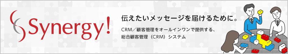 総合顧客管理(CRM)システム「Synergy!」