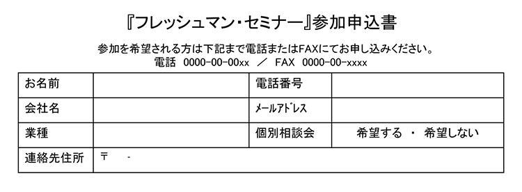 セミナー申し込み情報の例