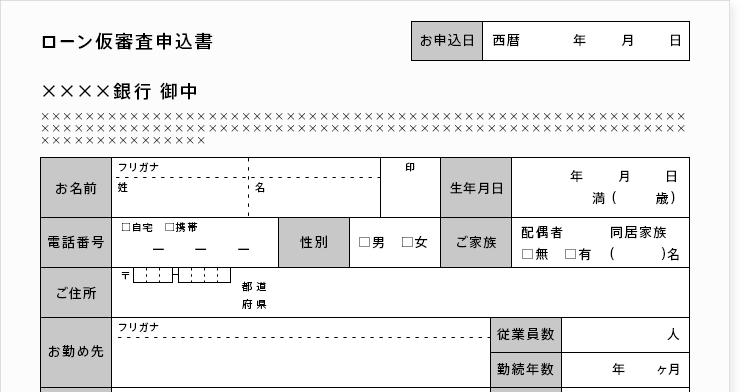 紙の申し込み書の例