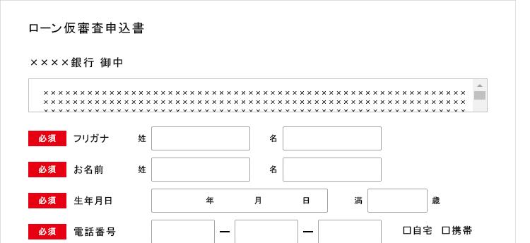 web化した申し込みフォームの例