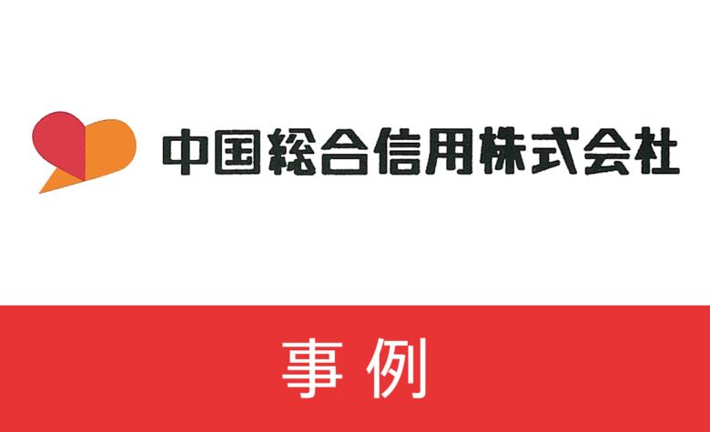 ローン受付フォームが実行数・貸付残高に及ぼす影響とは【中国総合信用株式会社様事例】