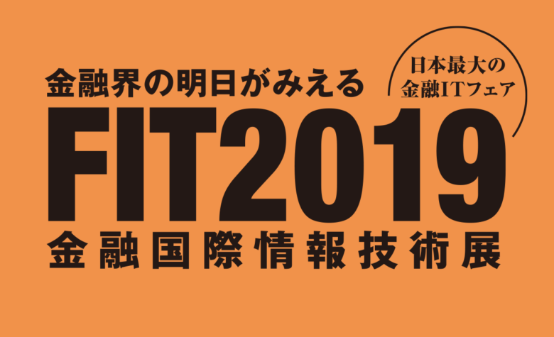「FIT2019(金融国際情報技術展)@東京」から見る業界動向~FIT2019レポート