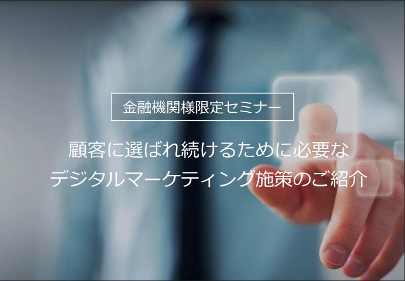 「顧客に選ばれ続けるために必要なデジタルマーケティング施策のご紹介」~ウェビナー開催レポート