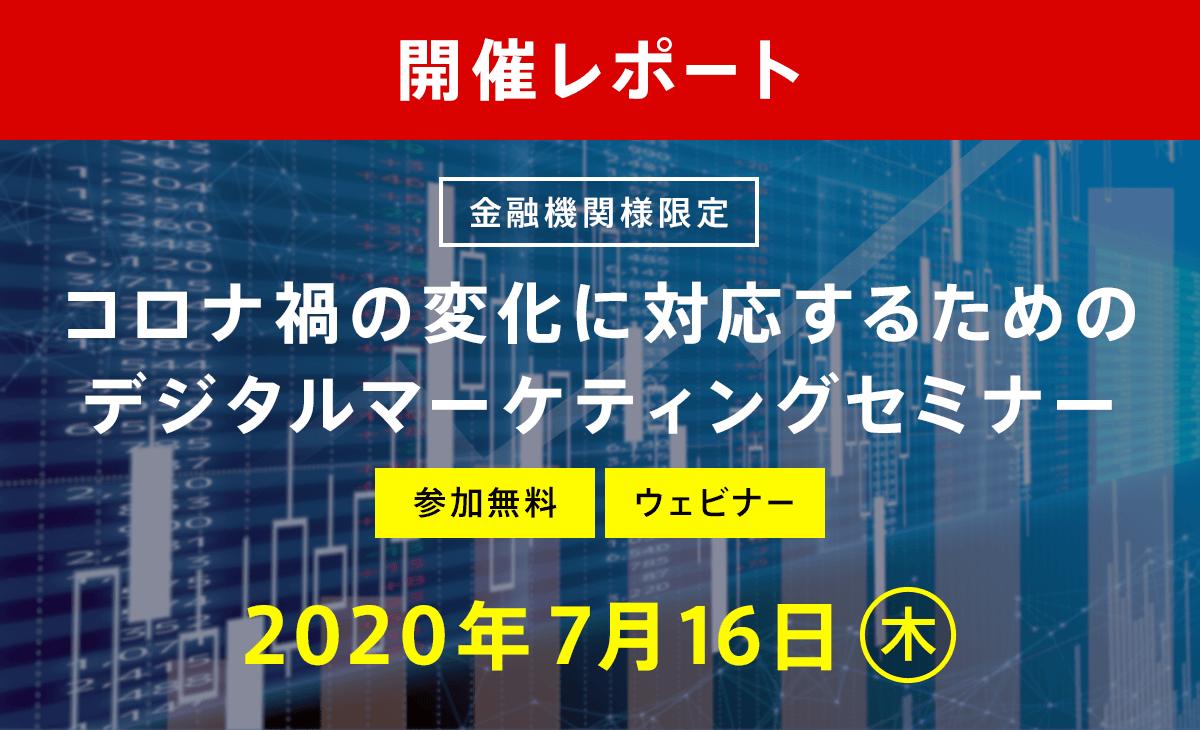オンラインセミナー開催レポート「withコロナ時代のローンWeb受付×デジタルマーケティング無料セミナー」