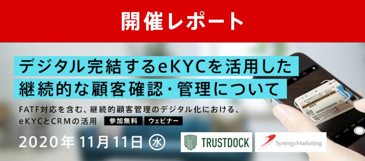 【第二部】「デジタル完結するeKYCを活用した継続的な顧客確認・管理について」~ウェビナー開催レポート