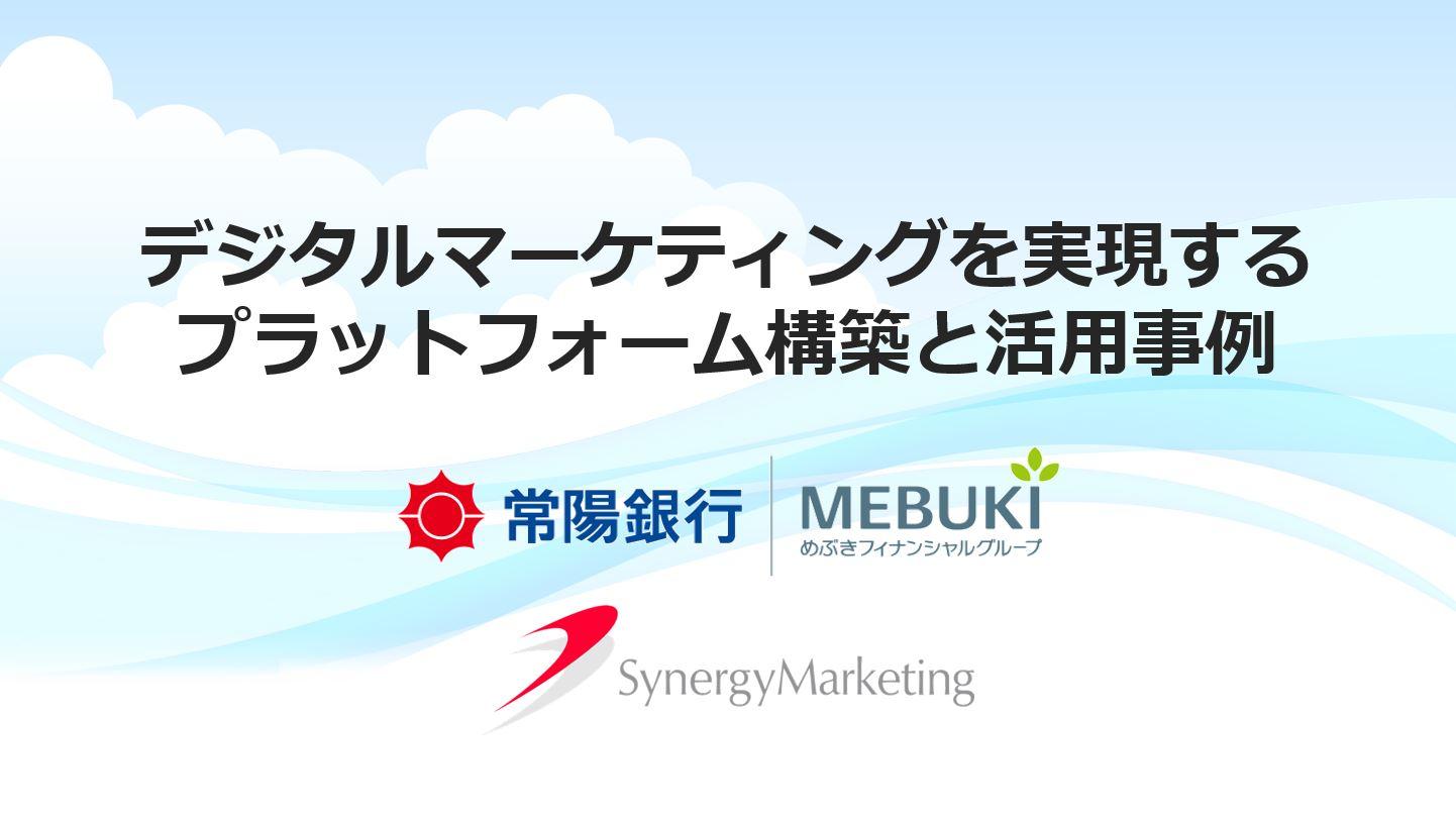 DBX2020セミナー開催レポート:【常陽銀行様ご登壇】デジタルマーケティングを実現するプラットフォーム構築と活用事例
